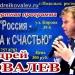 Предложение: Концерт Андрея Ковалева 8 918 757 8782