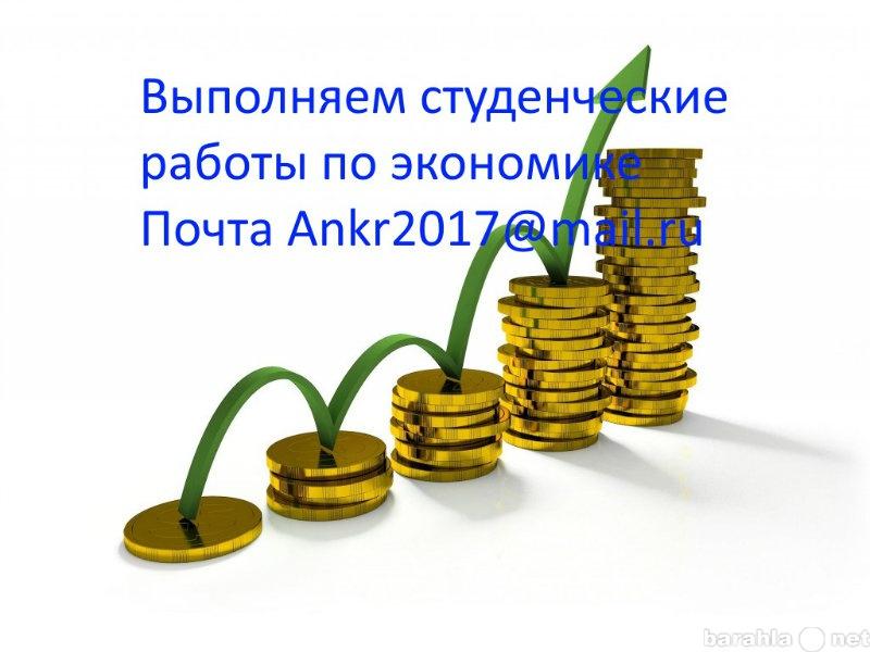 Предложение: Экономика, менеджмент