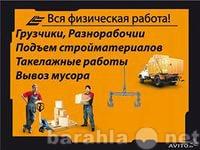 Предложение: Услуги грузчиков и транспорта. Межгород