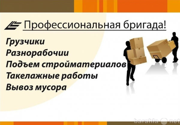 Предложение: Служба переездов -  грузчики. Такелаж.