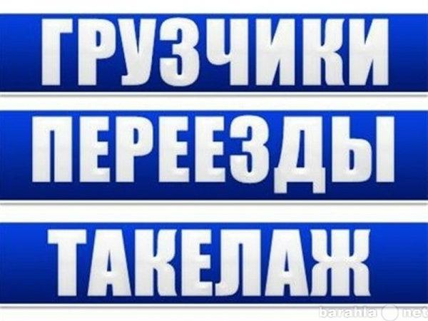 Предложение: Услуги грузчиков, грузоперевозки Такелаж