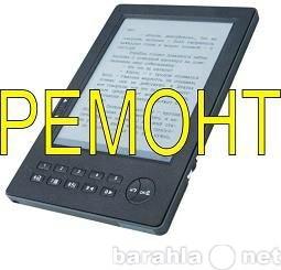 Предложение: ремонт электроных книг