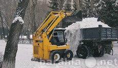 Предложение: Вывоз и уборка снега