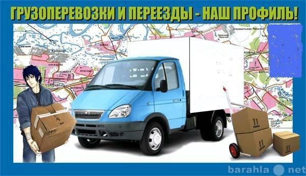 Предложение: Грузчики Грузовое такси Переезды