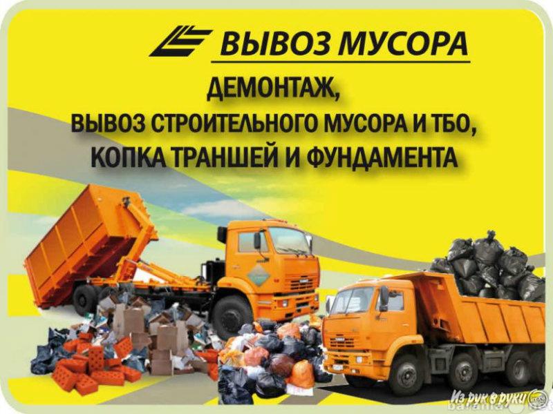 Предложение: Вывоз мусора, ненужных вещей. Погрузка