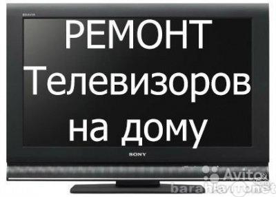 Предложение: Ремонт телевизоров на дому в Иваново