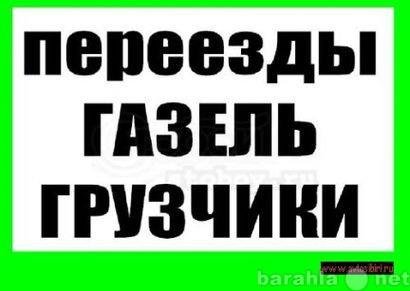 Предложение: Транспорт+Грузчики по Московской обл. и
