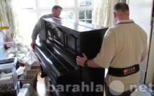 Предложение: Перевозка пианино. Переезд. Утиль.
