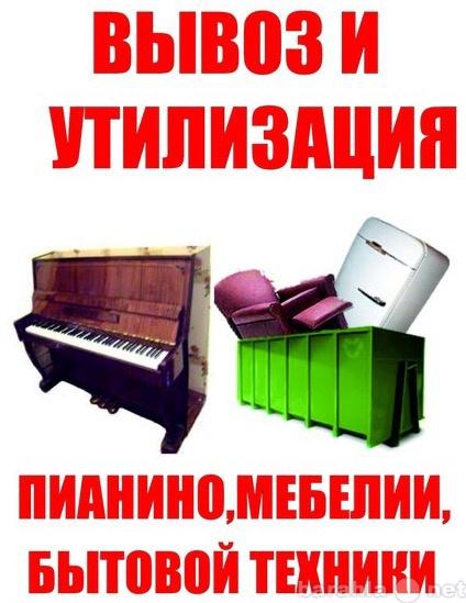 Предложение: Переезд Избавим от хлама Пианино и т.д.