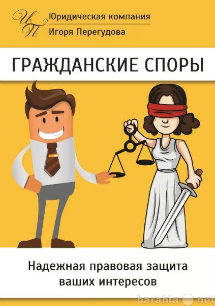 гражданско правовые споры