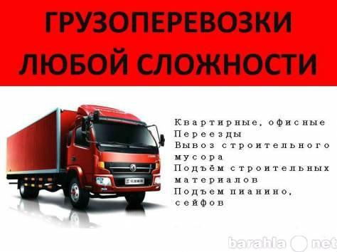 Предложение: Грузоперевозки по городу и России