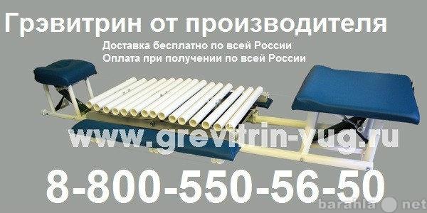 Предложение: Тренажер Грэвитрин-комфорт Вибро+Фри