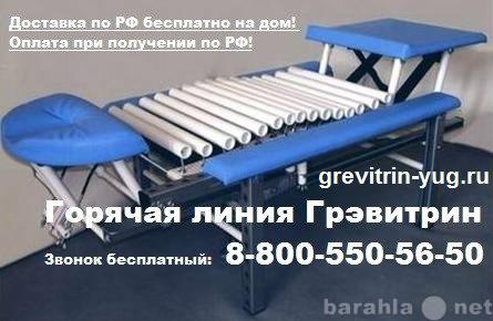 Предложение: Тренажер Грэвитрин-профессиональный