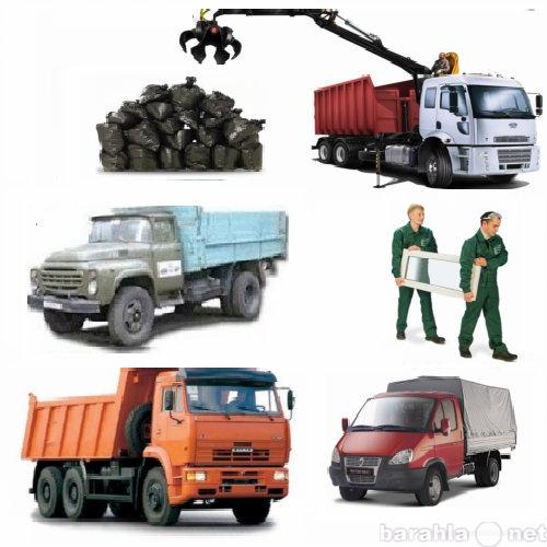 Предложение: Вывоз мусора,хлама(Газель,ЗИЛ, КАМАЗ)