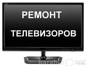 Предложение: Ремонт всех телевизоров на дому