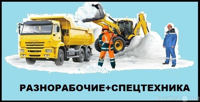 Предложение: Уборка снега, льда, сосулек, техника