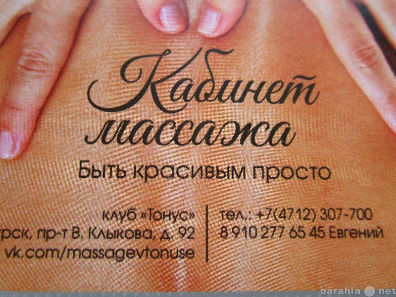 массаж не медицинский