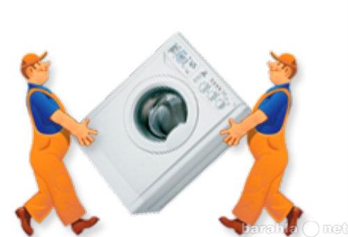 Предложение: Утилизация стиральных машин в Барнауле