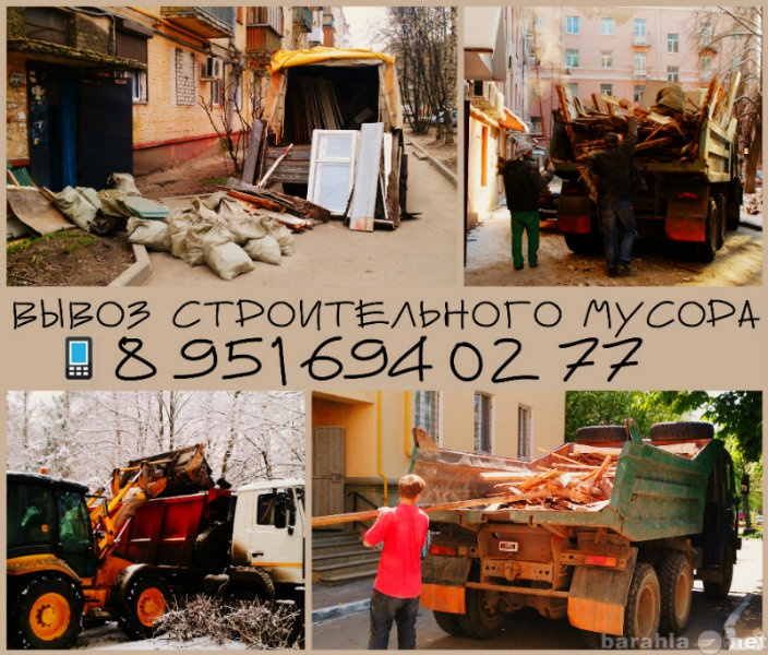 Предложение: Вывоз/уборка/вынос строительного мусора