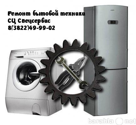Предложение: Ремонт бытовой техники у вас на дому