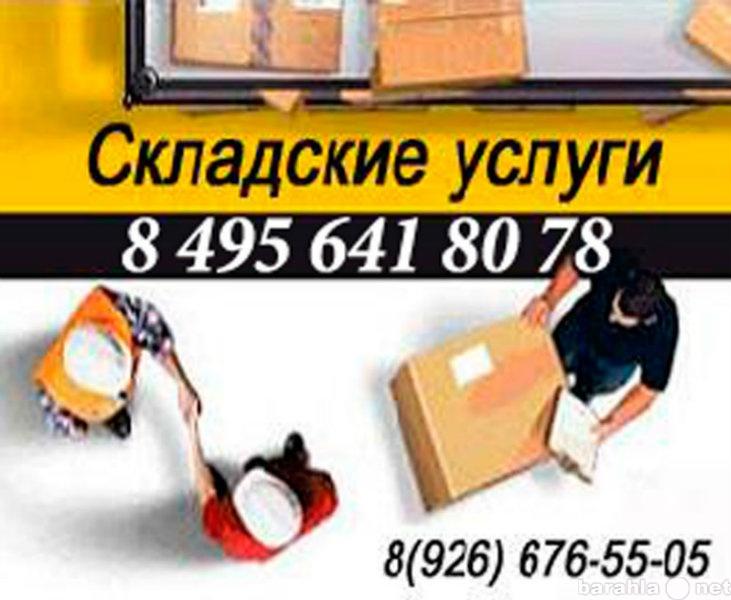 Сдам: Склад услуги ответственного хранения.