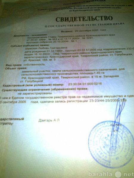 Продам: Земельный участок1,40 Га сх назначения
