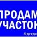 Продам: Участок 15 сот. в пос. Петровском