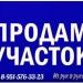 Продам: Участок 15 соток в Андреевке