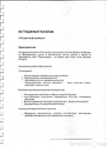 Продам: 15соток Сергиево-Посадский район