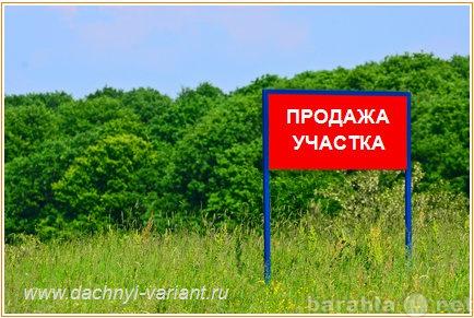 Куплю: Куплю земельный участок недалеко от горо