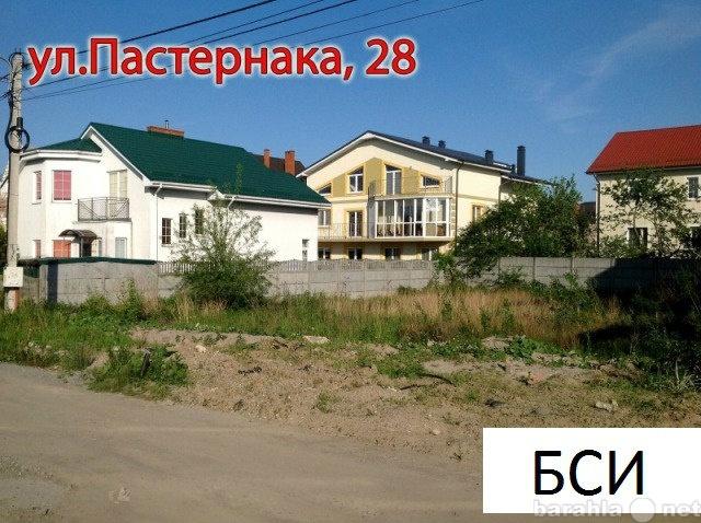Продам: зем.участок ул.Пастернака(Горького)