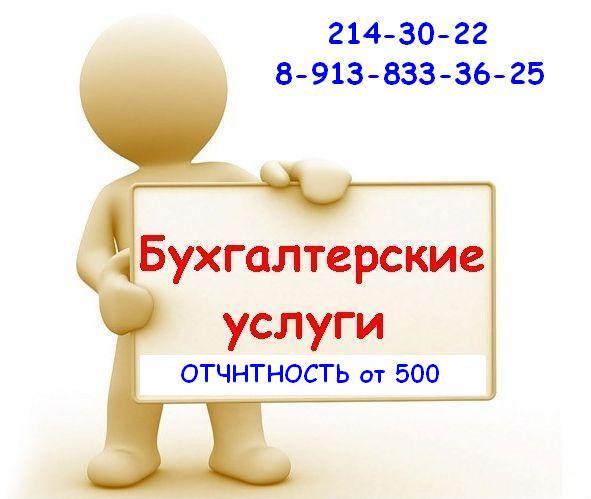 Работа в красноярске бухгалтерам на дому декларации 2 ндфл