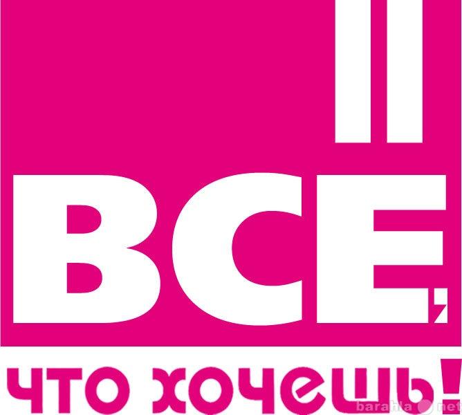 Вакансия: Менеджер по рекламе