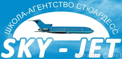 Вакансия: Стюардесса бизнес-авиации