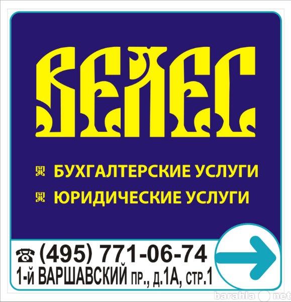 Вакансии бухгалтера в москве от прямых работодателей ип козлов бухгалтер