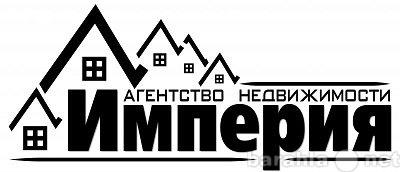 Вакансия: Требуется агент по недвижимости,риэлтор