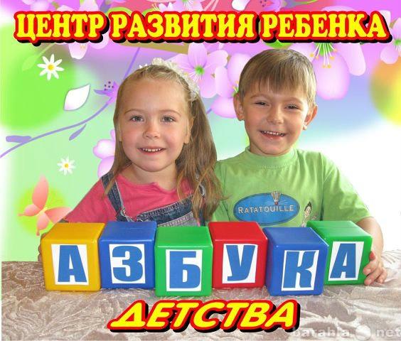Вакансия: Воспитатель в детский разв. центр