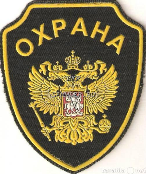 Вакансия: Охранники Вахтовым Методом работы