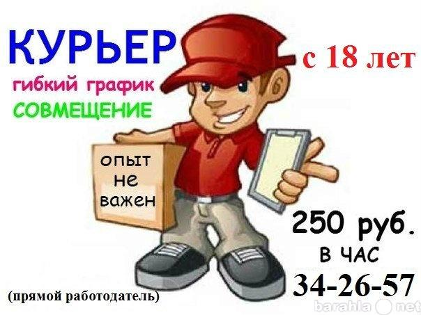 Курьер с еженедельной оплатой в Нижнем Новгороде — вакансия № Р-3907376  (1002465) на Барахла.НЕТ bd2ad51c5d0