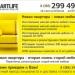 Вакансия: Швея на  мебельное производство