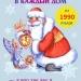 Вакансия: Дед Мороз и Снегурочка