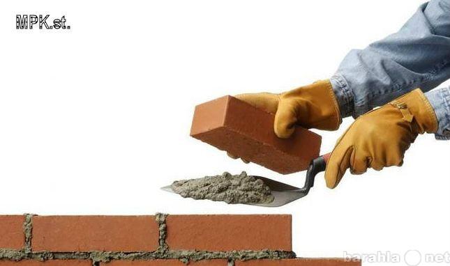 Вакансия: Каменщики, бригада