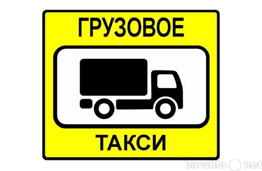 Вакансия: Водитель с личным грузовым автомобилем