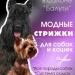 Вакансия: Грумер.Обучение стрижка собак и кошек. К