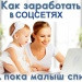 Вакансия: Работа в декрете.Менеджер-интернет магаз