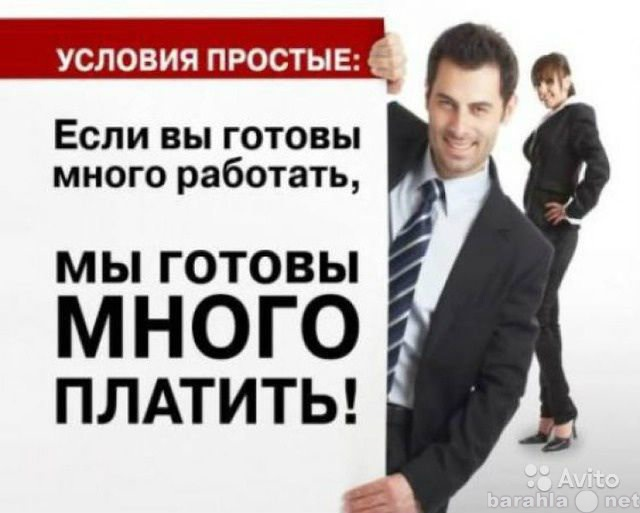 Вакансия: Сотрудник в офис