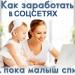 Вакансия: Работа в декрете.Менеджер интернет-магаз