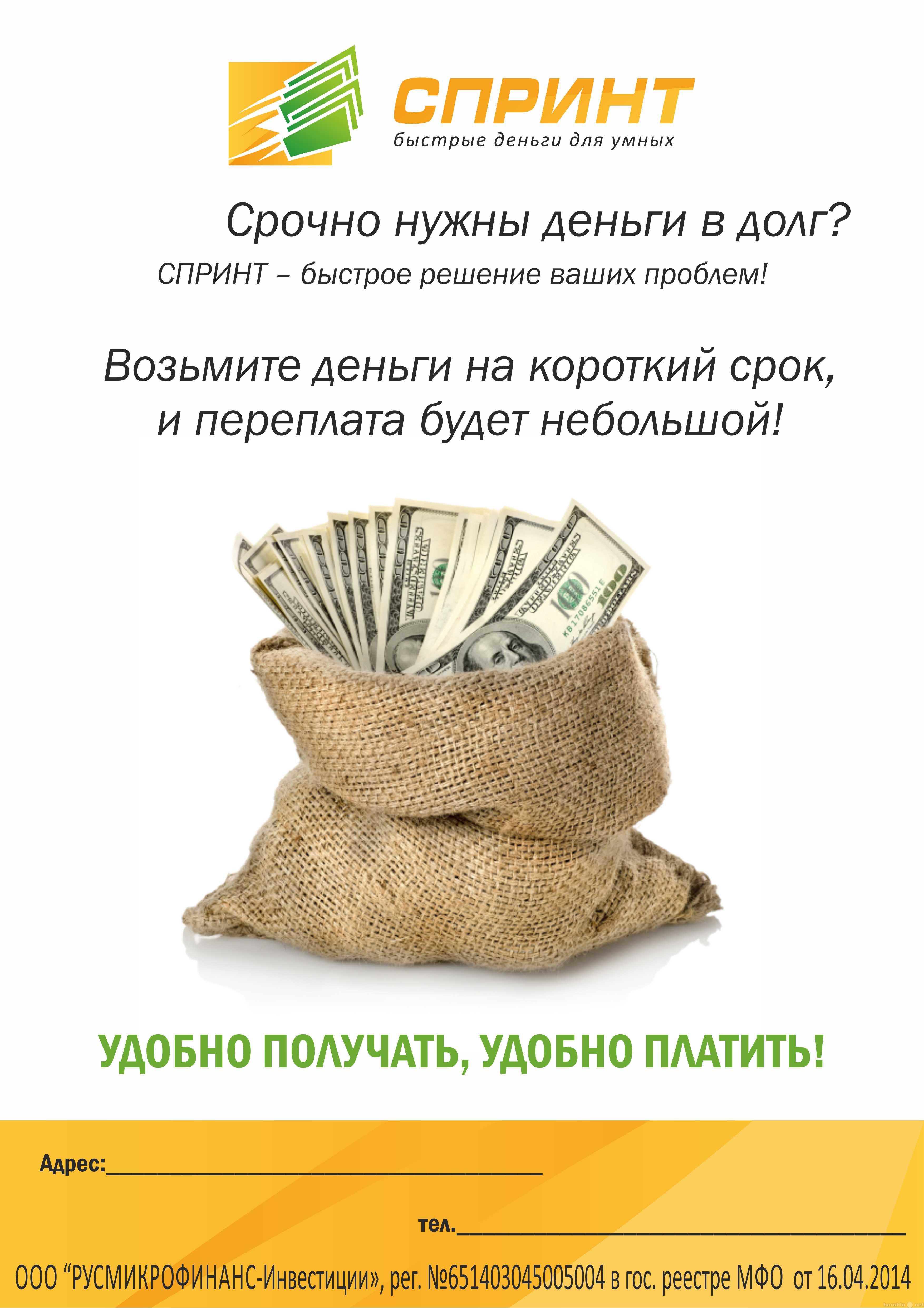 мишка деньги займ отзывы срочно