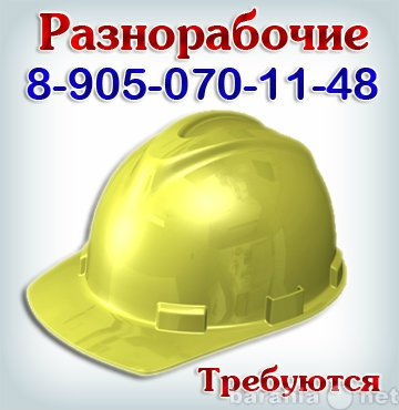 Вакансия: Работа - разнорабочим в Москве
