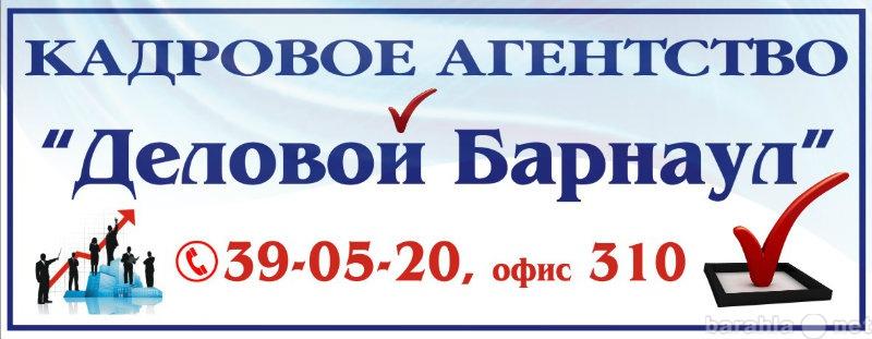 Вакансия: Повар в Горный Алтай